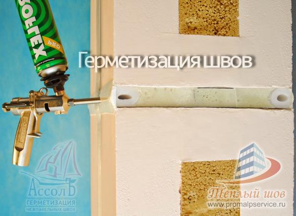 ремонт панельных стыков снаружи
