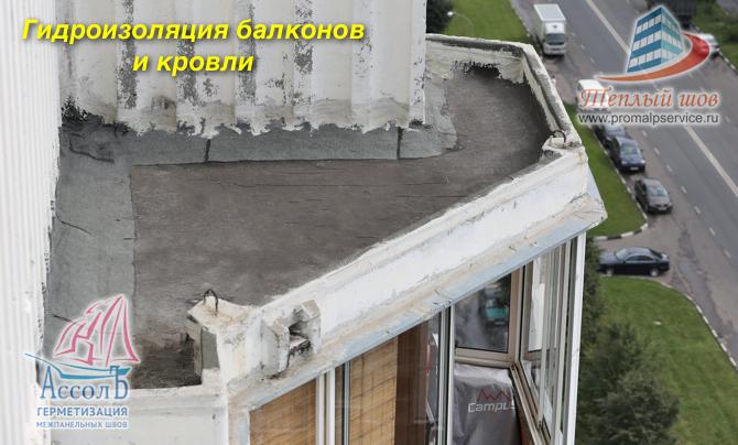 гидроизоляция-балконов-и-кровли-5