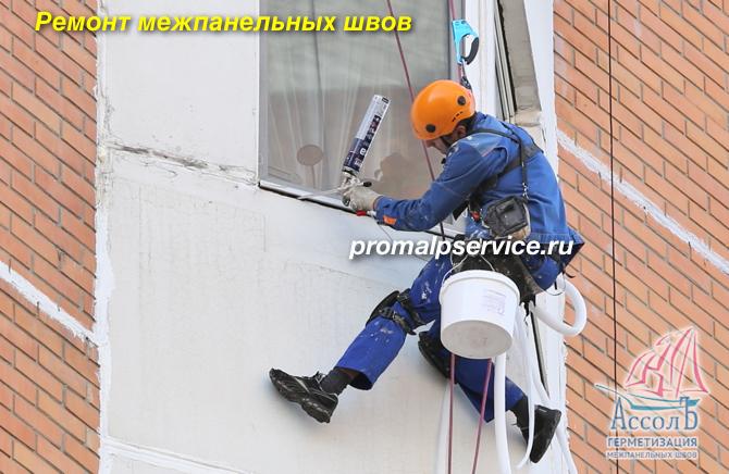 ремонт стыка шва окна стеклопакета со стеной