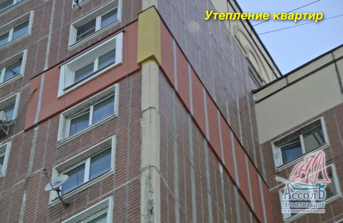 утепление фасада многоквартирного дома разрешение