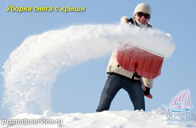 уборка снега с крыши альпинисты