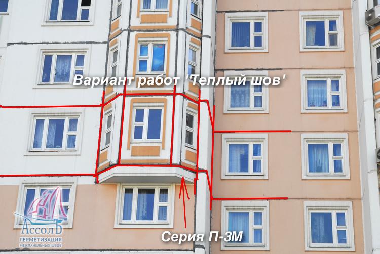 как посчитать межпанельные швов квартиры