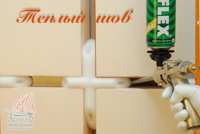 Купить ленту для герметизации швов