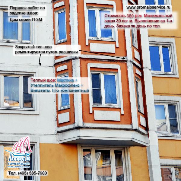 Герметизация стыка крыши и стены