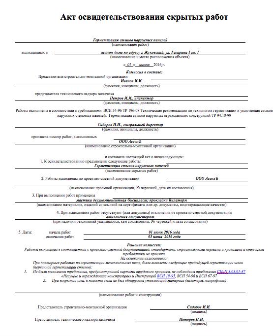Образец заявки на герметизацию межпанельных швов