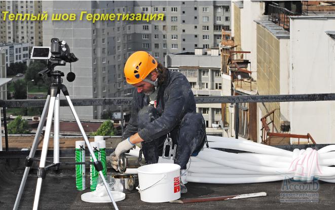 Герметизация бетонных швов отмостка