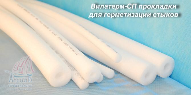 материалы для герметизации швов вилатерм сп