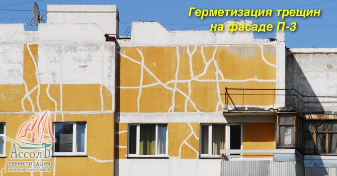 Герметизация швов наружных стеновых панелей