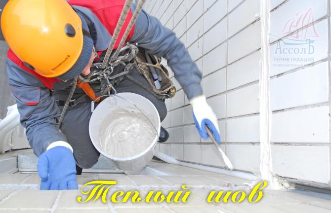 герметизация межпанельных швов одна из важнейших операций строительства