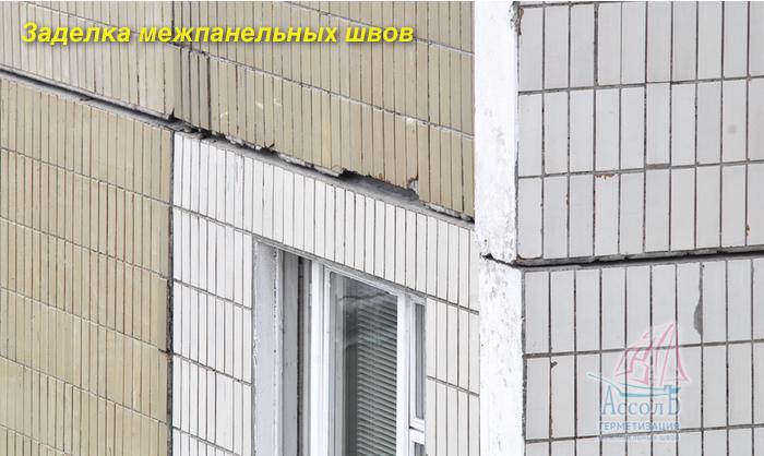 Утепление внутренних стен в панельном доме