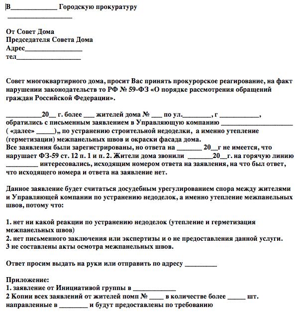 заявление на герметизацию швов прокуратуру