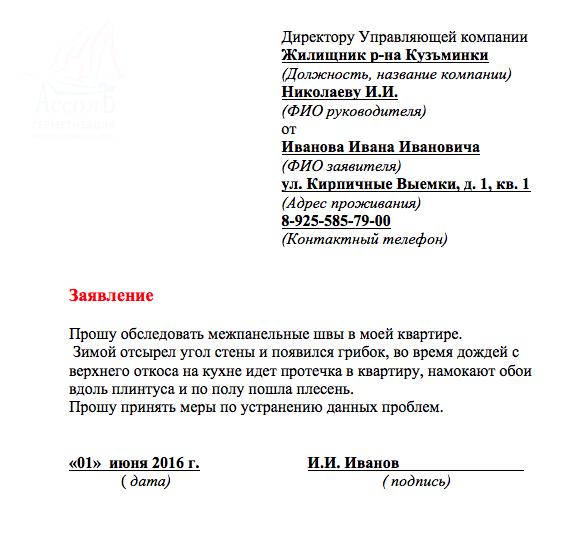 Письмо о Протечке Крыши образец