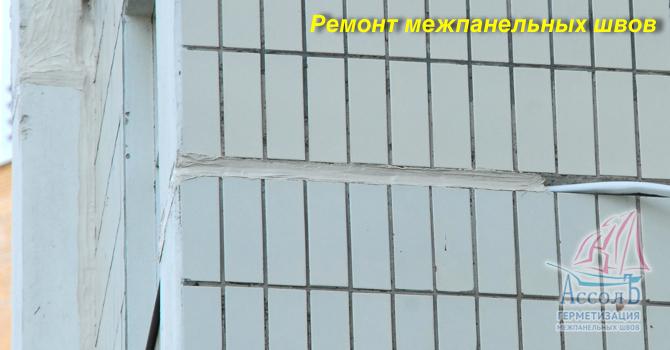 Заделка швов панелей на здании