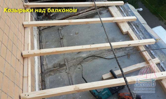 Герметизация козырька балкона ремонт козырька над балконом п.
