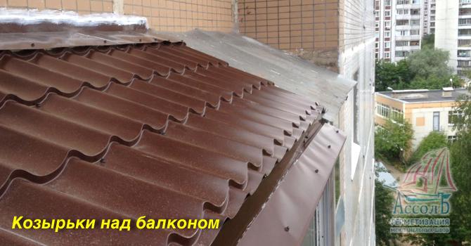 ремонт кровли балкона