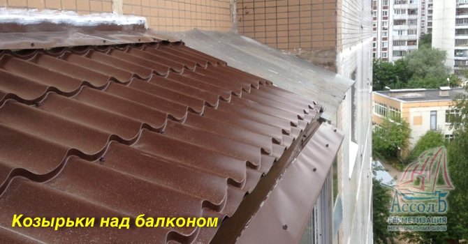 http://www.promalpservice.ru/germetizaciya-kozyrka-na-balkone.html