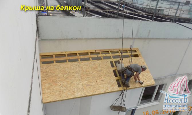 Ремонт крыши балкона на последнем этаже, установка кровли на.