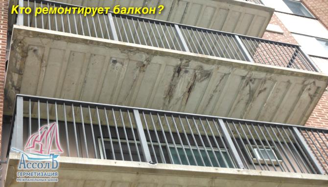 Течет крыша балкона кто должен ремонтировать.