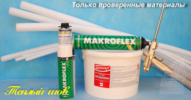 материалы для герметизации теплого шва