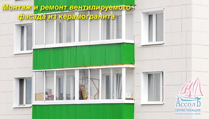 Керамогранит для отделки цоколя фасада