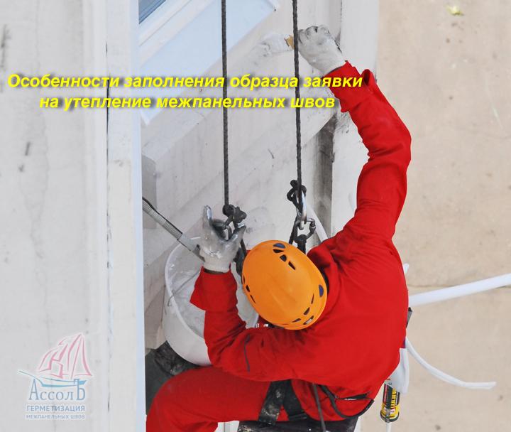 заявление на ремонт крыши балкона образец