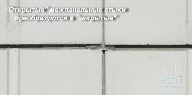 открытые стыки преобразуются в закрытые для серии п-44