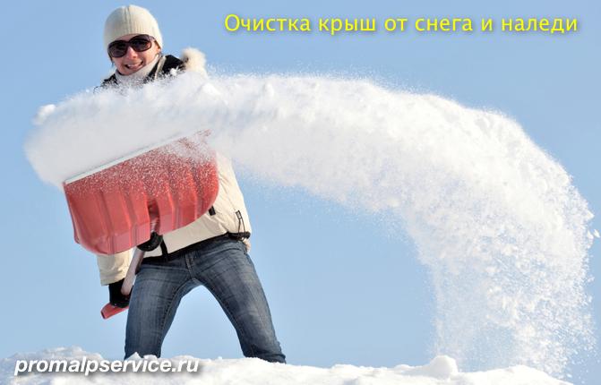 Чистка крыш снега