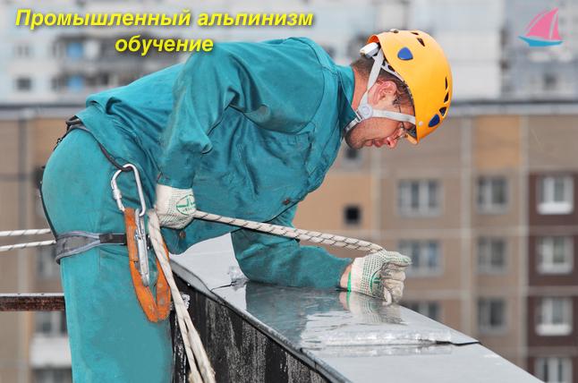Магазин промышленный альпинизм в москве