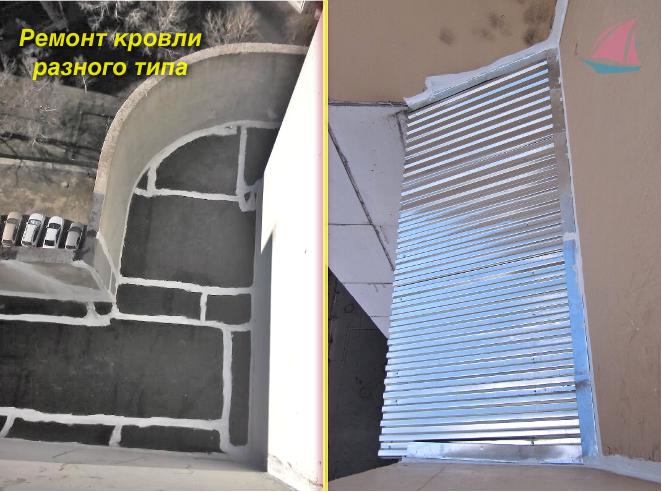 Ремонт балконной плиты кто обязан