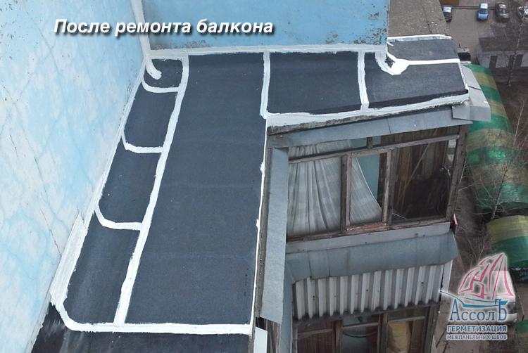 Гидроизоляция кровли балкона мастика герметизирующая trowel