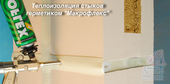 Герметизация козырьков балконов и лоджий