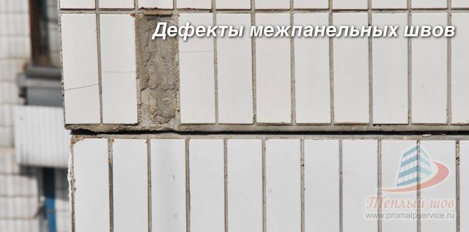 Герметик для заделки швов в украина