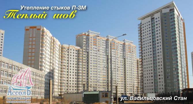 Заделка межпанельных швов в панельных домах новосибирск