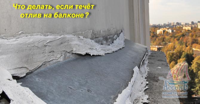 Гремит козырек на балконе как обесшумить? гремит крыша балко.