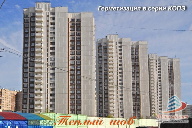 Заделка швов бетонных колодцев