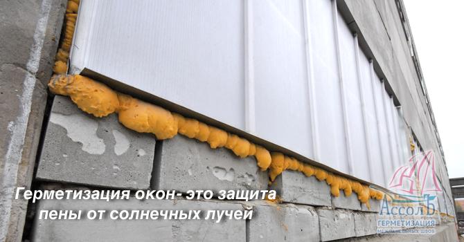 Затирка для заделки шва между ванной и стеной