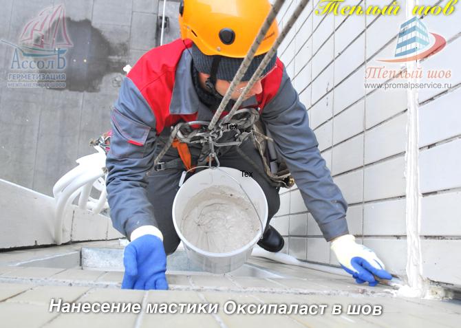 Утепление швов многоквартирного дома