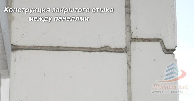Утепление межпанельных швов в тольятти