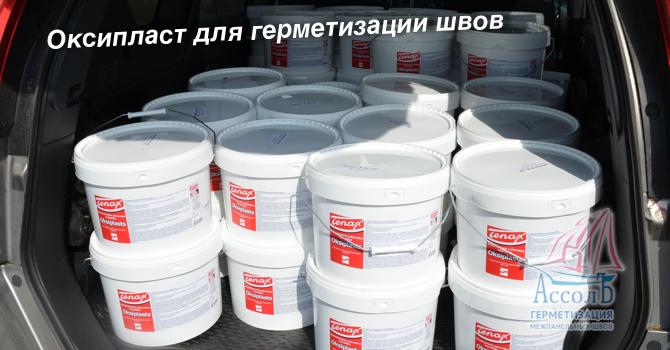 Мастика для герметизации межпанельных швов санкт петербург подземная гидроизоляция тюмень