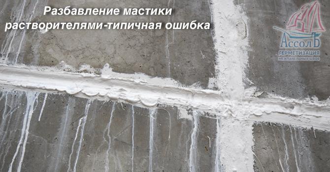 Герметизация швов крыши балкона на