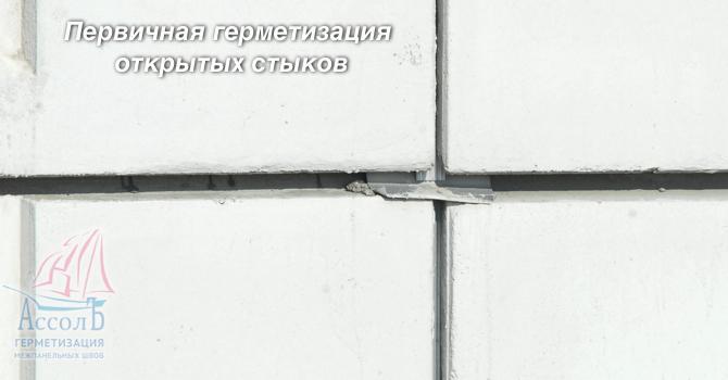 Заделка швов на окнах пвх