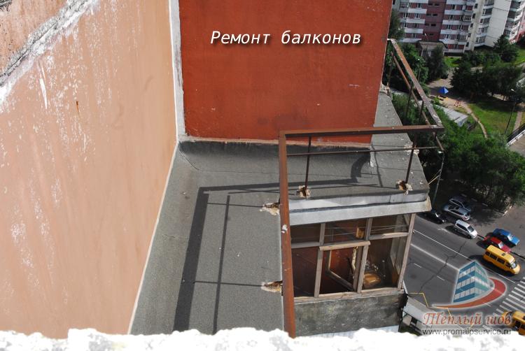 Ремонт балкона последнего этажа в марьино, печатниках, выхин.