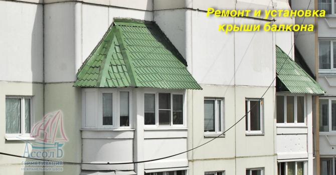 Гидроизоляция крыши балкона на последнем этаже диск направляющий полиуретановый материал