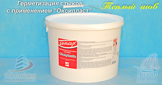 Герметик мастика для межпанельных стыков швов каталог полиуретановые краски