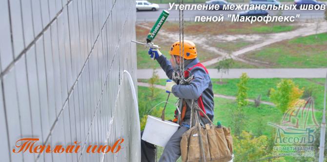 Герметизация межпанельных швов тольятти