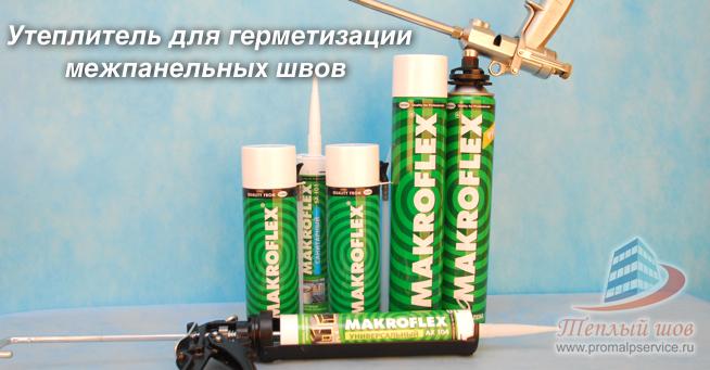 Акриловая ванна герметизация стыка