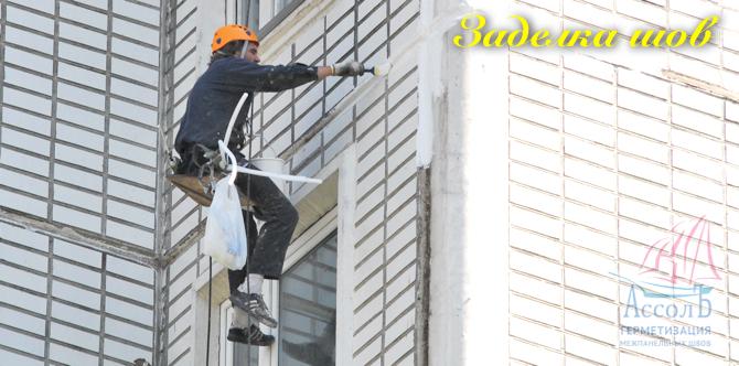 Технология герметизации межпанельных швов стеновых панелях