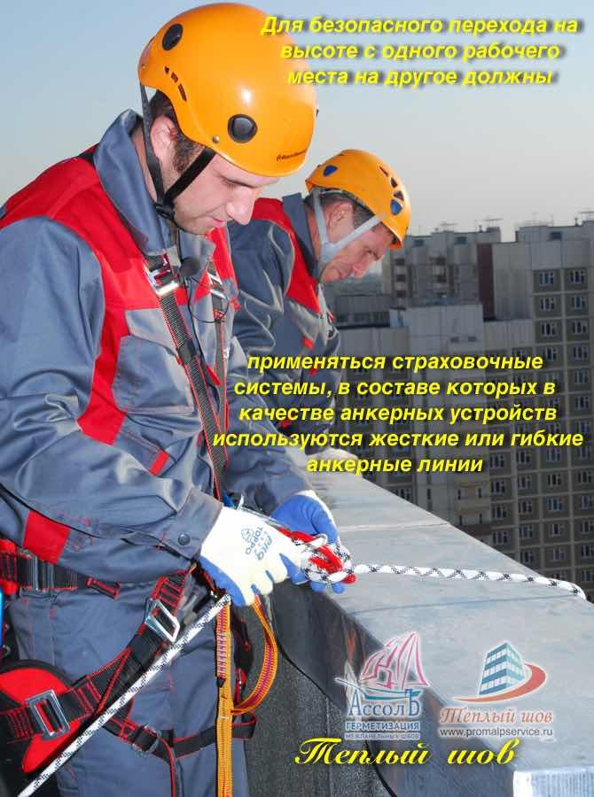 Для безопасного перехода на высоте с одного рабочего места на другое должны применяться страховочные системы, в составе которых в качестве анкерных устройств используются жесткие или гибкие анкерные линии