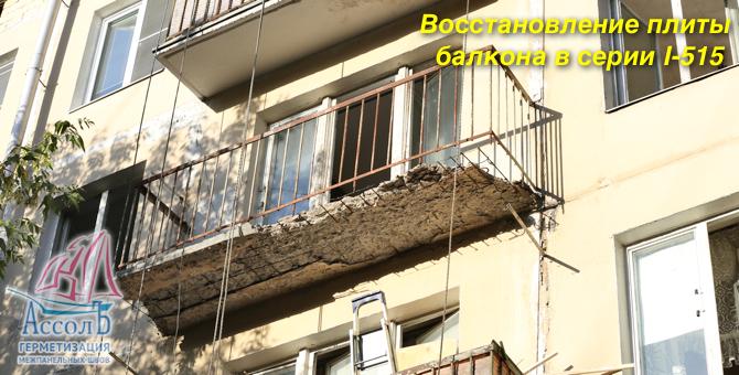 Обрушивается плита балкона