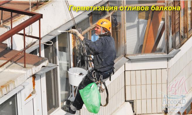 отсутствия отливов, герметизации стыка в области примыкания балконной плиты к стене дома